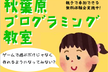 秋葉原プログラミング教室 上智大学無料体験会