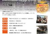 '2019 オープンデータディ in 北九州