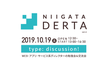 新潟デルタ vol.4 - type: discussion!