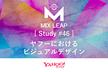 【増枠】Mix Leap Study #46 - ヤフーにおけるビジュアルデザイン