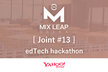 Mix Leap Joint #13 - edTech hackathon(中止)