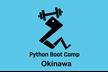Python Boot Camp in 沖縄 懇親会