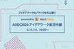 アイデアワーク実況中継〜アイディエーションノウハウ大公開!
