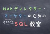 Webディレクター・マーケターのためのSQL教室