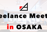 Freelance Meet Up in Osaka #01