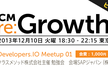 【AWS勉強会】CM re:Growth Developers.IO Meetup 01
