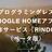 Google Homeアプリ制作サービスRINDO体験会 誰でもスプレッドシートを書くだけで作れます
