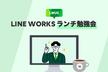再増枠【LINE WORKS 30分ランチ勉強会!】どうすれば改善できる?社内連絡、大幅短縮方法!