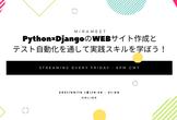 Python×DjangoのWEBサイト作成&テスト自動化を通して実践スキルを学ぼう!