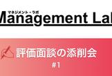 【経営者・人事限定】あなたの「評価・フィードバック文」を添削します! #1