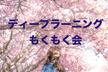[秋葉原] ディープラーニングもくもく会 (初心者歓迎!)