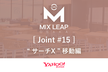 "Osaka Mix Leap Joint #15 - ""サーチX"" 移動編"