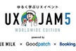 UX JAM 5 -Worldwide Edition-