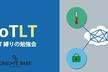 名古屋版IoT縛りの勉強会! IoTLT vol1