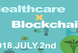 Healthcare x blockchain meet up