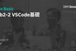 Dojo Basic #Lab2-2 VS Code 基礎