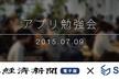 日経電子版×Sansanアプリ開発プロジェクト成功への道〜アプリ開発者勉強会Vol.3