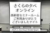 さくらの夕べオンライン 西新宿セミナールームご利用ありがとうございましたナイト