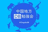 第30回 中国地方DB勉強会 in オンライン