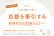 【京都開催】アクセス解析から導いた京都を牽引する新時代SEO対策