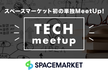 スペースマーケット Tech Meetup #1 Full-Stack JavaScript