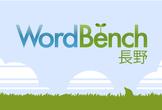 WordBench 長野 vol.9 WordPress 勉強会@長野市