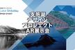 支笏湖デザインプロジェクトAR展示会ライブストリーミング