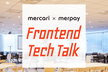 Mercari x Merpay Frontend Tech Talk vol.3