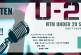 2019「WEB TOUCH MEETING」Under 29  SPECIAL