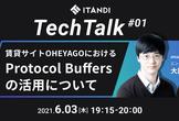 ITANDI Tech Talk #1 Protocol Buffersの活用について