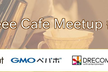 Speee Cafe Meetup #03
