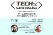【TECHxGAME COLLEGE#11】ゲーム業界におけるAWS最新アップデート