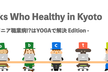 Geeks Who Healthy(!?) in KYOTO -YOGA edition-