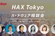 HAX Tokyoハードウェア相談会