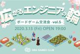 【3/13(金)】広がるエンジニアの輪 〜ボードゲーム交流会 Vol.5〜