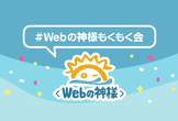 【Webの神様】11/28(土)Zoomでオンラインもくもく会!みんなでWebの神様になろう