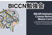BICCN勉強会