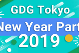 【増枠】GDG Tokyo New Year Party 2019