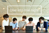 """【学生限定】エンジニア志望学生向け""""Dive into mixi night! #2"""""""