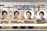 ラクスル&マネーフォワード CEO×CFOパネルディスカッション 〜起業からこれまで〜