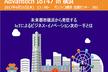 Advantech IoT47 in 横浜