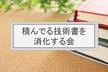【入退室自由】積んでる技術書を消化する会
