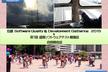長崎IT技術者会 第9回勉強会 「長崎QDG2015 & 盛岡ソフトウェアテスト勉強会 合同報告会」