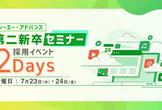 【ビジネス職】沖縄限定!7/24(金) 第二新卒採用セミナー