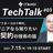 ITANDI Tech Talk #3 アフターコロナ時代、エンジニアなら知りたい電子契約の技術の話