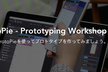 ProtoPie - Prototyping Workshop