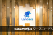 CakePHP3.4 ソースコードリーディング第0回@ランサーズ