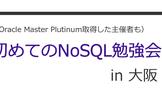 【大阪】主催者も初めてのNoSQL勉強会