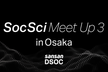 SocSci Meetup 3 in Osaka