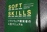 『SOFT SKILLS』ABD読書会 協賛 エムスリーキャリア